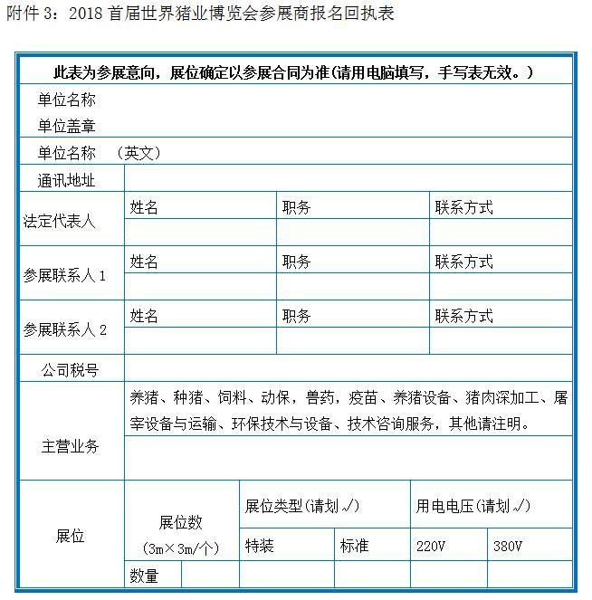 2018第四届中国猪业高峰论坛暨首届中国世界猪业博览会通知 邀请函8