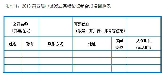2018第四届中国猪业高峰论坛暨首届中国世界猪业博览会通知 邀请函4
