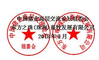 2018第四届中国猪业高峰论坛暨首届中国世界猪业博览会通知 邀请函6