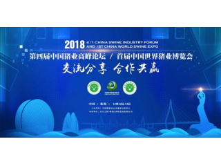 <b>2018第四届中国猪业高峰论坛暨首届中国世界猪业博览会通知 邀请函</b>
