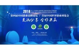 2018第四届中国猪业高峰论坛暨首届中国世界猪业博览会通知 邀请函