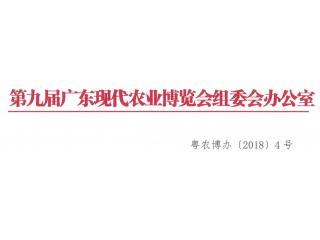 <b>关于征集第九届广东现代农业博览会农业创新馆参展单位及展品的通知</b>