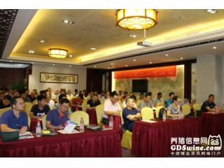 勃林格2018粤东三区养猪技术交流会成功举办