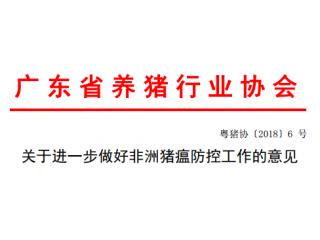 广东省养猪行业协会关于进一步做好非洲猪瘟防控工作的意见