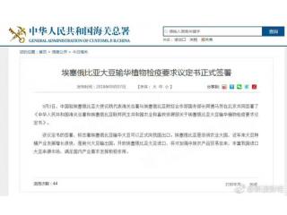 中国海关:埃塞俄比亚大豆可以正式向我国出口