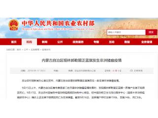 <b>内蒙古第二例!内蒙古自治区锡林郭勒盟正蓝旗发生非洲猪瘟疫情</b>