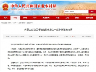 <b>内蒙古自治区呼和浩特市发生一起非洲猪瘟疫情</b>