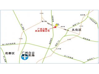 <b>广州力智农业有限公司关于办公场所搬迁的通知</b>