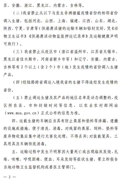 广东省农业厅致广大生猪从业人员的公开信2
