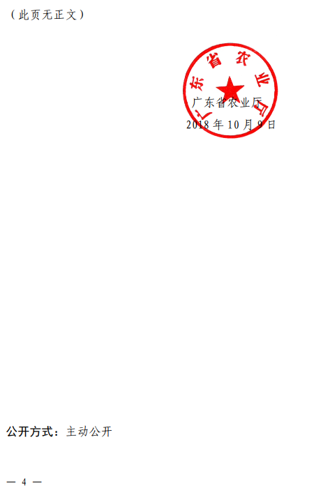 广东省农业厅致广大生猪从业人员的公开信4
