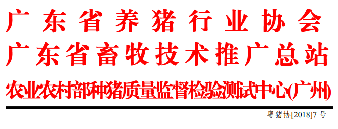 <b>关于举办第四十六届养猪产业博览会(广州)的通知</b>