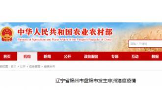 辽宁省锦州市、盘锦市发生3起非洲猪瘟疫情,其中一养殖场存栏生猪19938头