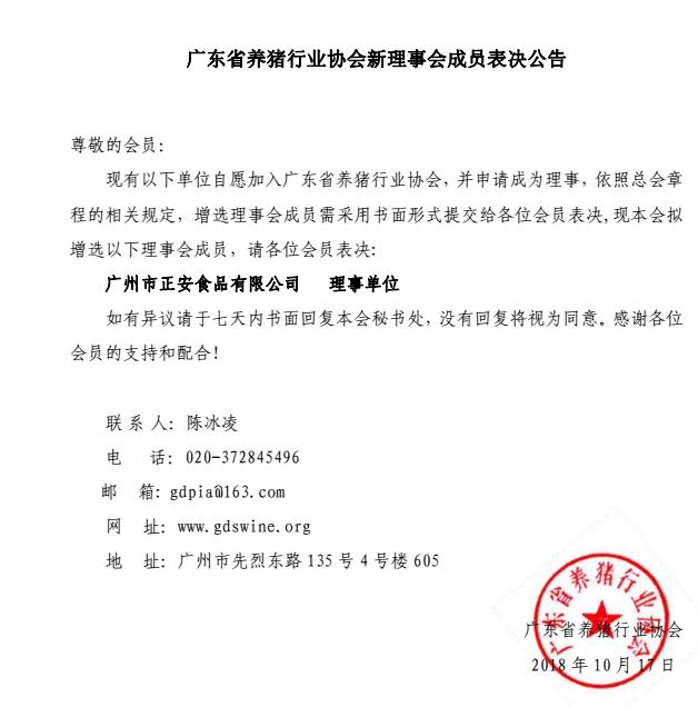 广东省养猪行业协会新理事会成员表决公告