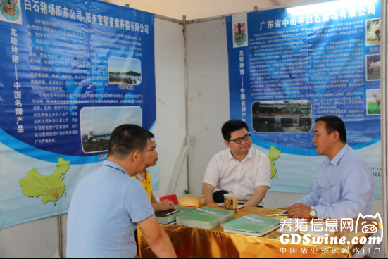 2018华南(茂名)畜牧业博览会成功举办