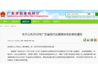 德兴、紫金东瑞、力智、兴泰等入选广东省现代化美丽牧场名单