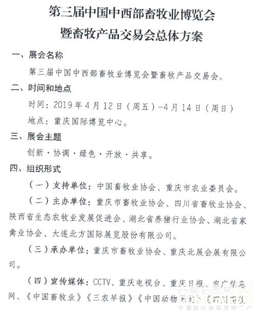 第三届中国中西部畜牧业博览会暨畜牧产品交易会1