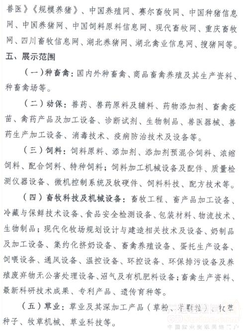 第三届中国中西部畜牧业博览会暨畜牧产品交易会2