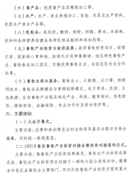 """""""第三届中国中西部畜牧业博览会暨畜牧产品交易会""""将于2019年4月12日-14日在重庆国际博览中心举办。欢迎参展。"""