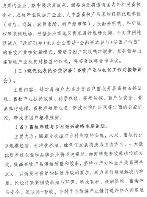 第三届中国中西部畜牧业博览会暨畜牧产品交易会6