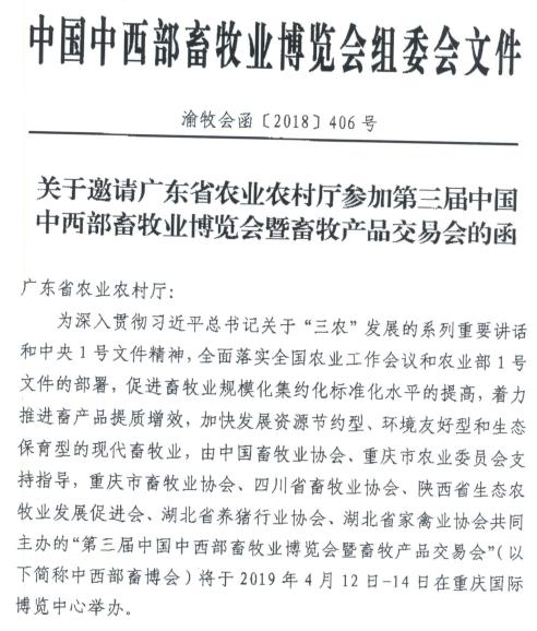 第三届中国中西部畜牧业博览会暨畜牧产品交易会11