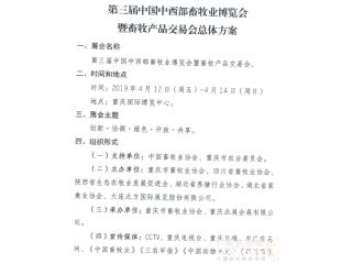 第三届中国中西部畜牧业博览会暨畜牧产品交易会明年4月举办,欢迎参展
