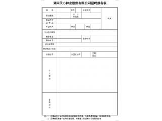 <b>湖南天心种业股份有限公司汝州分子公司经理招聘公告</b>
