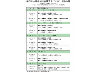 您有没有发现?养猪产业博览会(广州)技术讲座发生了这些变化!