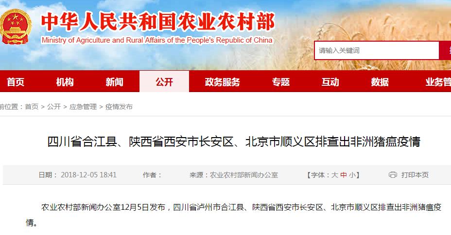 四川省泸州市合江县、陕西省西安市长安区、北京市顺义区排查出非洲猪瘟疫情