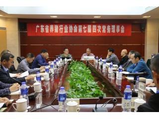 广东省养猪行业协会第七届四次常务理事会顺利召开
