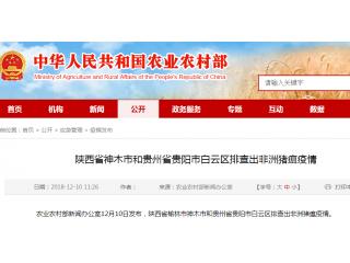 陕西省神木市和贵州省贵阳市白云区排查出非洲猪瘟疫情
