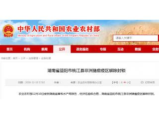 湖南省益阳市桃江县非洲猪瘟疫区解除封锁