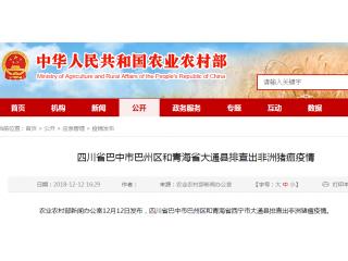 青海发生疫情!四川省巴中市巴州区和青海省大通县排查出非洲猪瘟疫情