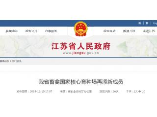 江苏省畜禽国家核心育种场再添新成员