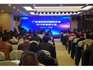 广东省动物保健品协会2018年会员大会顺利召开