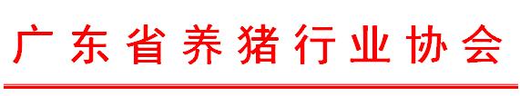 广东省养猪行业协会