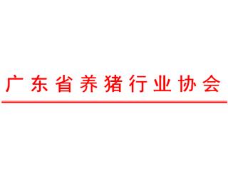广东省养猪行业协会关于征求做好非洲猪瘟防控和保障养猪生产稳定意见的函