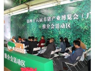 第46届养猪产业博览会(广州)图集之推介会活动区