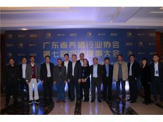 第46届养猪产业博览会(广州)图集之广东省养猪行业协会七届四次会员代表大会