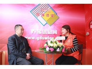第46届养猪产业博览会(广州)图集之高端访谈