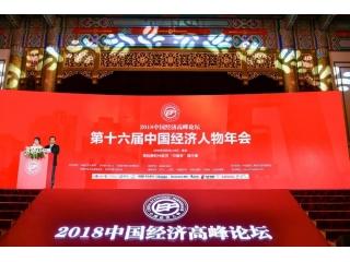 """扬翔荣获""""新时代中国经济创新企业"""":继续前行,践行""""中国梦""""!"""