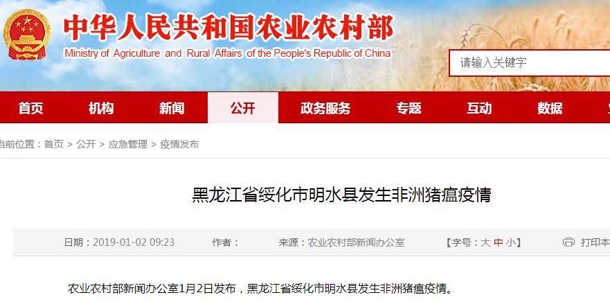黑龙江省绥化市明水县发生非洲猪瘟疫情