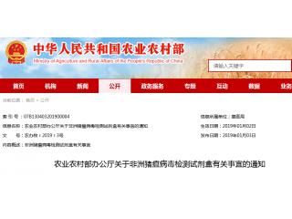 符合要求的ASFV检测试剂盒可在中国动物疫病预防控制中心网站查询