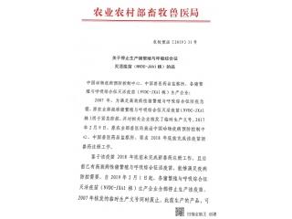 2月1日起,猪蓝耳灭活苗(NVDC-JXA1株)禁止生产了!