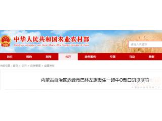 <b>内蒙古自治区赤峰市巴林左旗发生一起牛O型口蹄疫疫情</b>