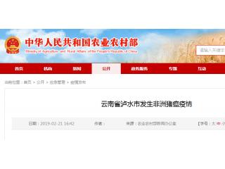 云南省泸水市发生非洲猪瘟疫情!存栏生猪300头,发病6头,死亡2头