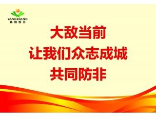 """扬翔股份副总裁高远飞:""""断臂求生""""!生物安全只有0分和100分。"""