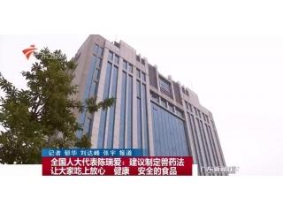 人大代表陈瑞爱:建议制定《中华人民共和国兽药法》