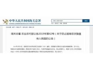 海关总署、农业农村部:禁止旅客携带来自越南的猪、野猪及其产品入境