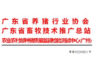 <b>关于举办第四十七届养猪产业博览会(广州)的通知</b>