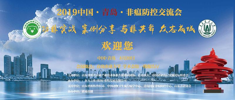 中国・青岛・非瘟防控交流会